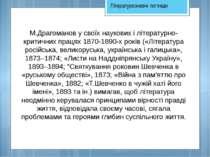 Літературознавчі погляди М.Драгоманов у своїх наукових і літературно-критични...