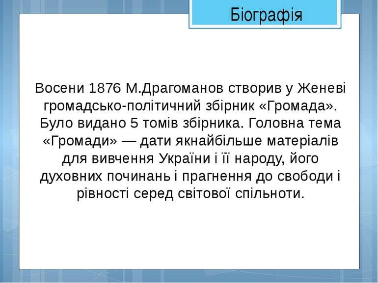 Восени 1876 М.Драгоманов створив у Женеві громадсько-політичний збірник «Гром...