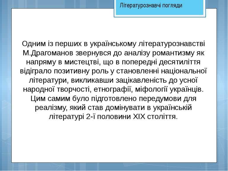 Одним із перших в українському літературознавстві М.Драгоманов звернувся до а...