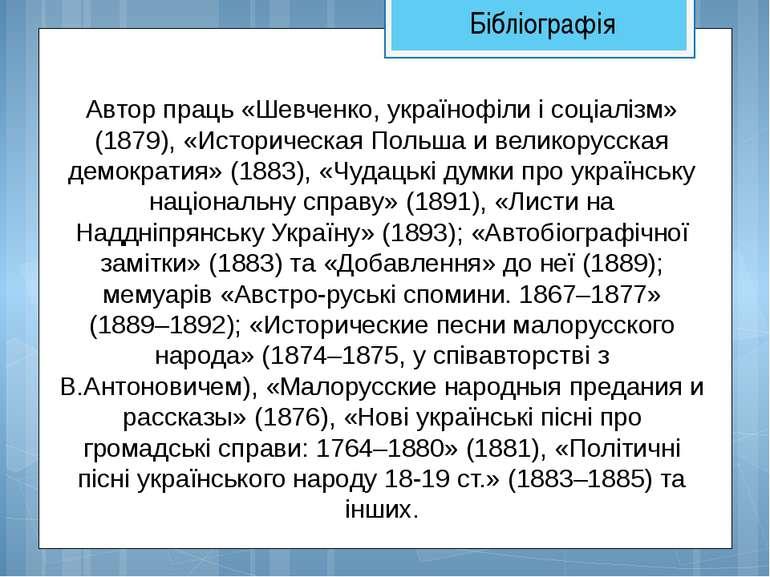 Бібліографія Автор праць «Шевченко, українофіли і соціалізм» (1879), «Историч...