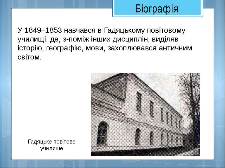 Гадяцьке повітове училище У 1849–1853 навчався в Гадяцькому повітовому училищ...