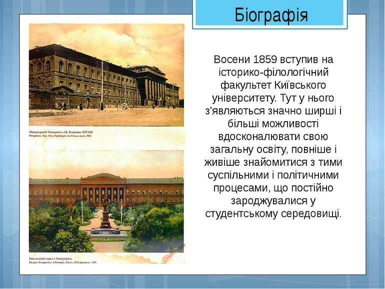 Восени 1859 вступив на історико-філологічний факультет Київського університет...