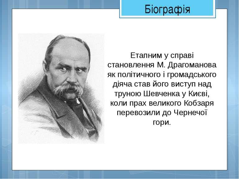 Етапним у справі становлення М. Драгоманова як політичного і громадського дія...