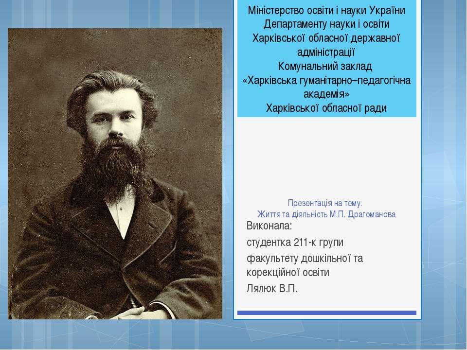 Презентація на тему: Життя та діяльність М.П. Драгоманова Виконала: студентка...