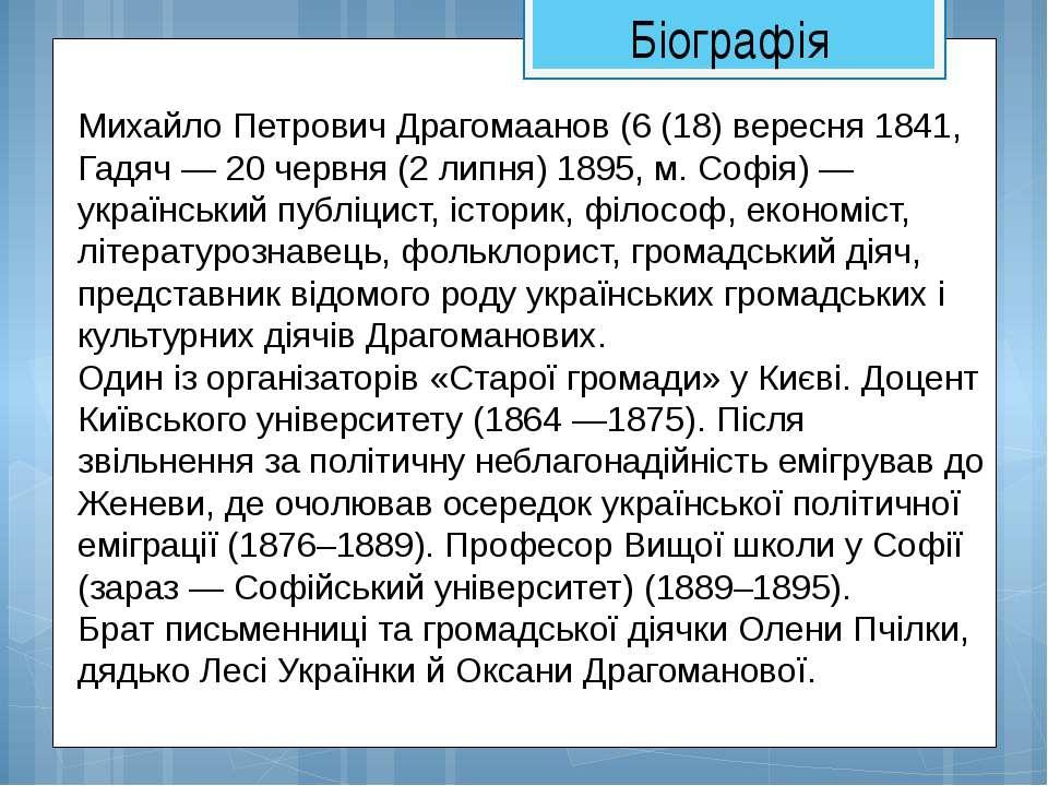 Михайло Петрович Драгомаанов (6 (18) вересня 1841, Гадяч — 20 червня (2 липня...