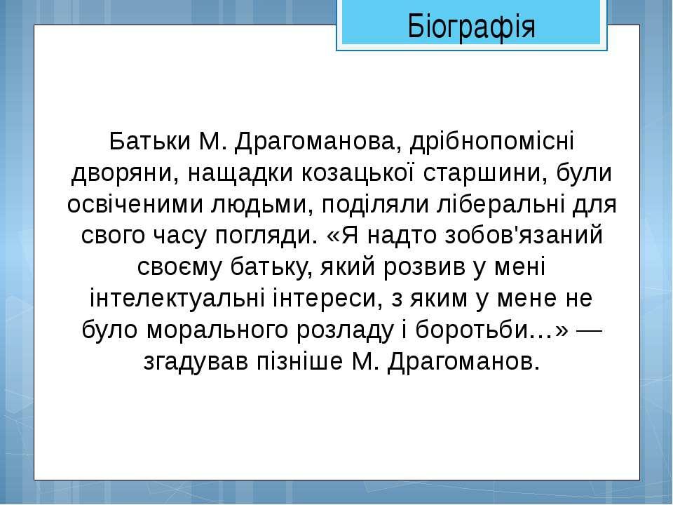 Батьки М. Драгоманова, дрібнопомісні дворяни, нащадки козацької старшини, бул...