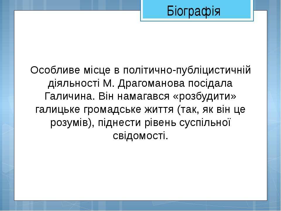 Особливе місце в політично-публіцистичній діяльності М. Драгоманова посідала ...