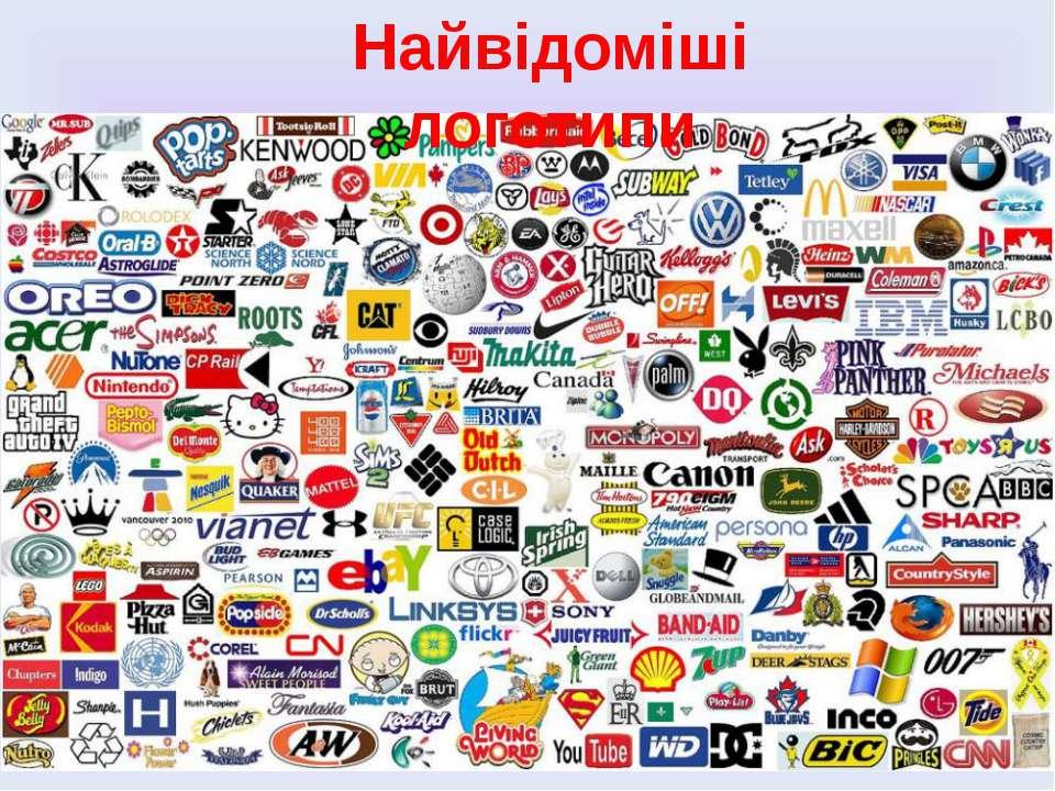 Найвідоміші логотипи