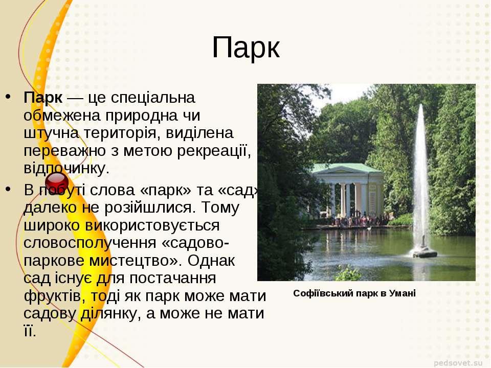Парк Парк— це спеціальна обмежена природна чи штучнатериторія, виділена пер...