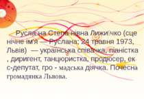 Русла на Степа нівна Лижи чко (сценічне ім'я — Руслана; 24 травня 1973, Львів...
