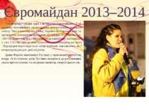 Євромайдан 2013–2014 Починаючи з грудня одна з активісток Євромайдану. В підт...