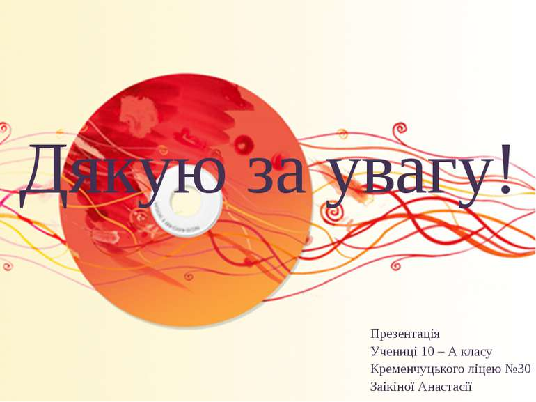 Дякую за увагу! Презентація Учениці 10 – А класу Кременчуцького ліцею №30 Заі...