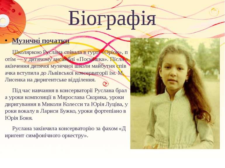 Біографія Музичні початки Школяркою Руслана співала в гурті «Оріон», потім — ...