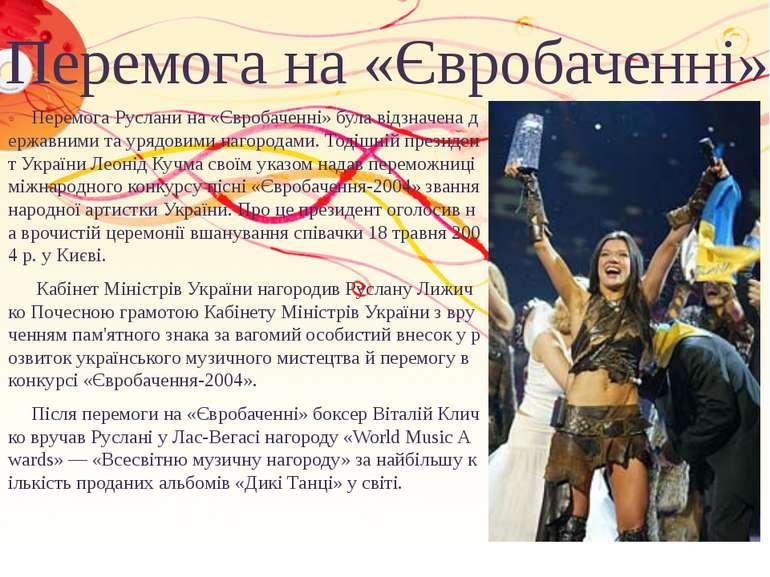 Перемога на «Євробаченні» Перемога Руслани на «Євробаченні» була відзначена д...