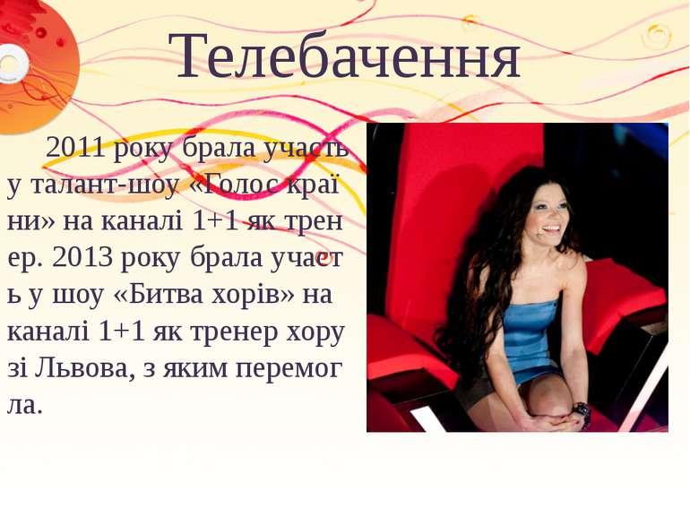 Телебачення 2011 року брала участь у талант-шоу «Голос країни» на каналі 1+1 ...