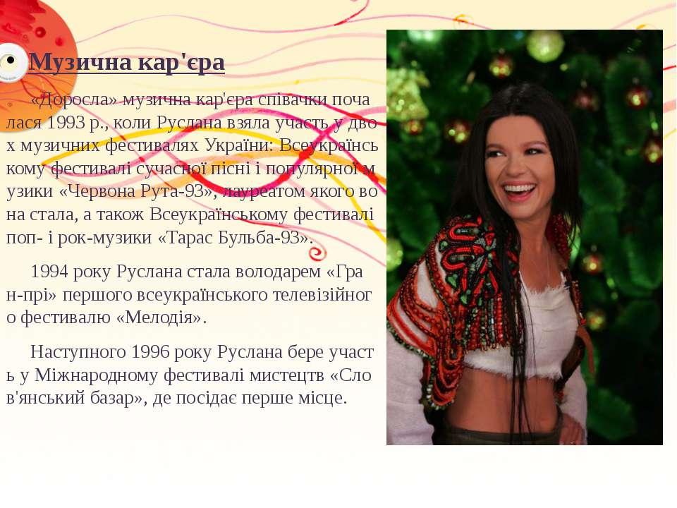 Музична кар'єра «Доросла» музична кар'єра співачки почалася 1993 р., коли Рус...