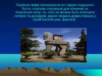 Первісно міфи пронизували всі сфери людського буття, оскільки слугували для п...