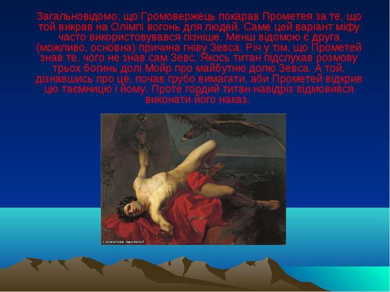 Загальновідомо, що Громовержець покарав Прометея за те, що той викрав на Олім...