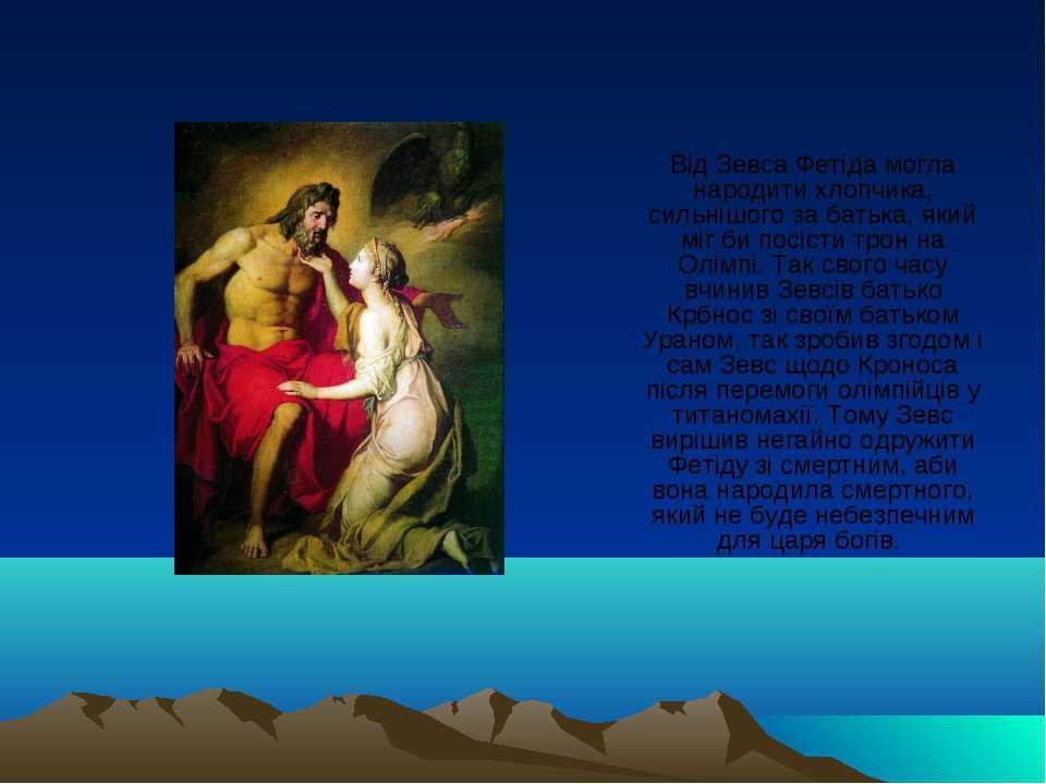 Від Зевса Фетіда могла народити хлопчика, сильнішого за батька, який міг би п...