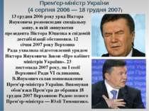 Прем'єр-міністр України (4 серпня 2006— 18 грудня 2007) 13 грудня2006року...