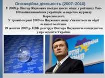 Опозиційна діяльність (2007–2010) У 2008р. Віктор Янукович посідає шосте міс...