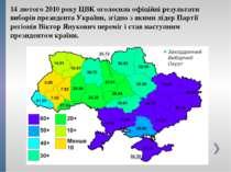 14 лютого2010рокуЦВКоголосила офіційні результати виборів президента Укра...