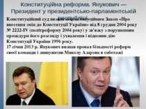 Конституційна реформа. Янукович— Президент у президентсько-парламентській ре...