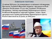 Зовнішня політика 21 квітня 2010року, без попереднього суспільного обговорен...
