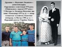 Дружина—Янукович Людмила— домогосподарка. Одружилися в листопаді 1972 року...