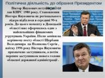 Політична діяльність до обрання Президентом України Віктор Янукович вступив д...