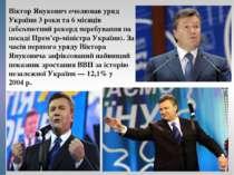 Віктор Янукович очолював уряд України 3 роки та 6 місяців (абсолютний рекорд ...