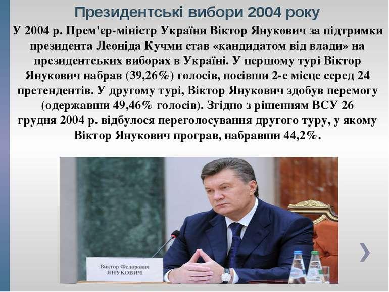 Президентські вибори 2004 року У 2004р. Прем'єр-міністр України Віктор Януко...