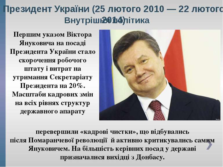 Президент України (25 лютого 2010— 22 лютого 2014) Першим указом Віктора Яну...