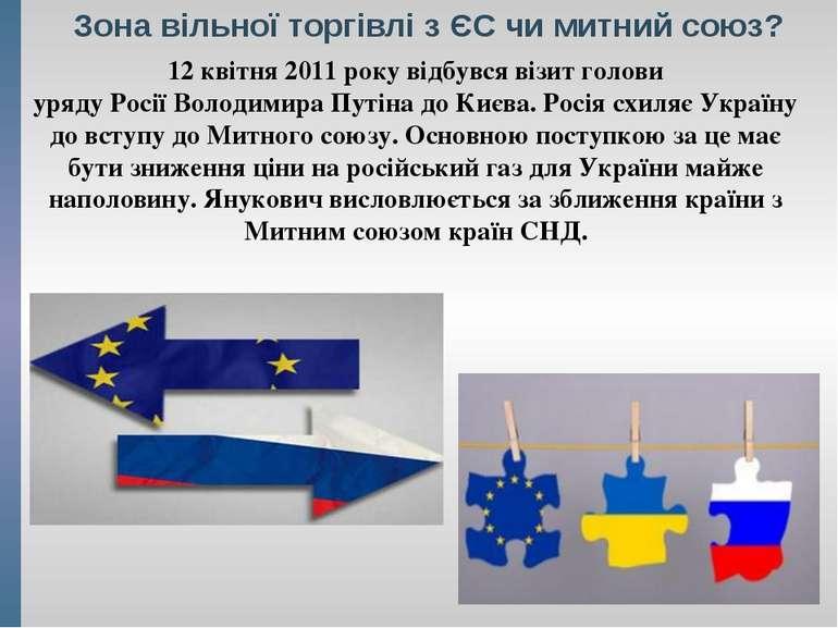 Зона вільної торгівлі з ЄС чи митний союз? 12 квітня 2011року відбувся візит...