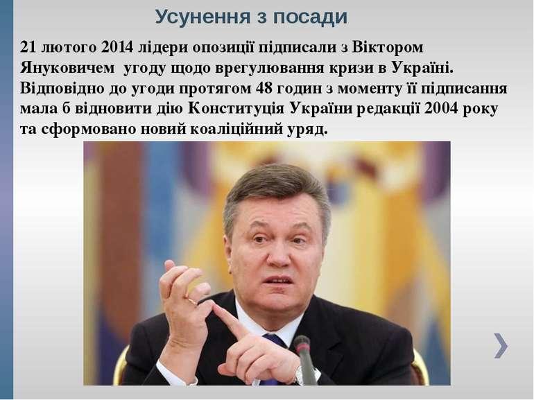Усунення з посади 21 лютого2014 лідери опозиції підписали з Віктором Янукови...