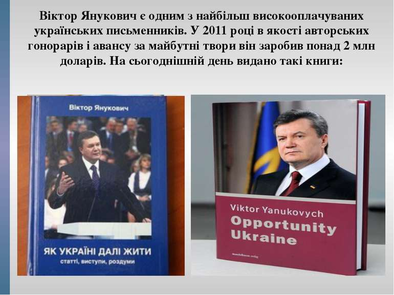 Віктор Янукович є одним з найбільш високооплачуваних українських письменників...