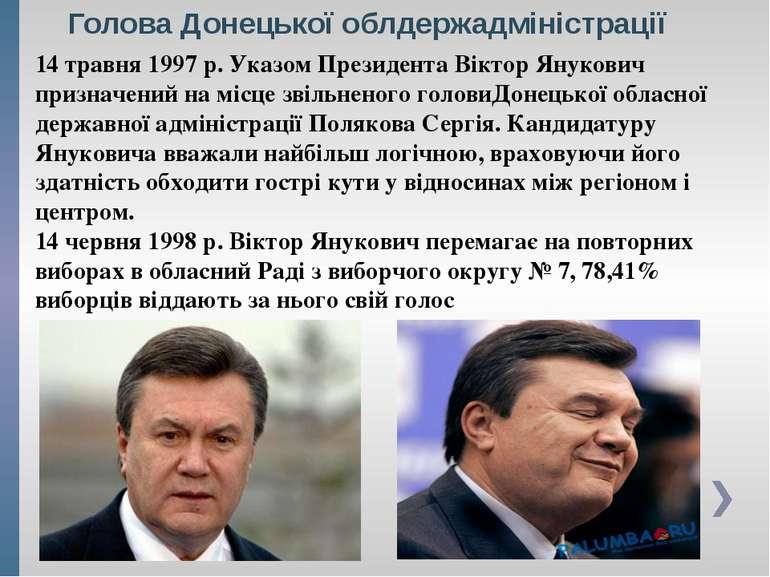 Голова Донецької облдержадміністрації 14 травня 1997р. Указом Президента Вік...