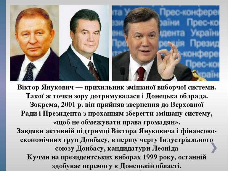 Віктор Янукович— прихильникзмішаної виборчої системи. Такої ж точки зору до...