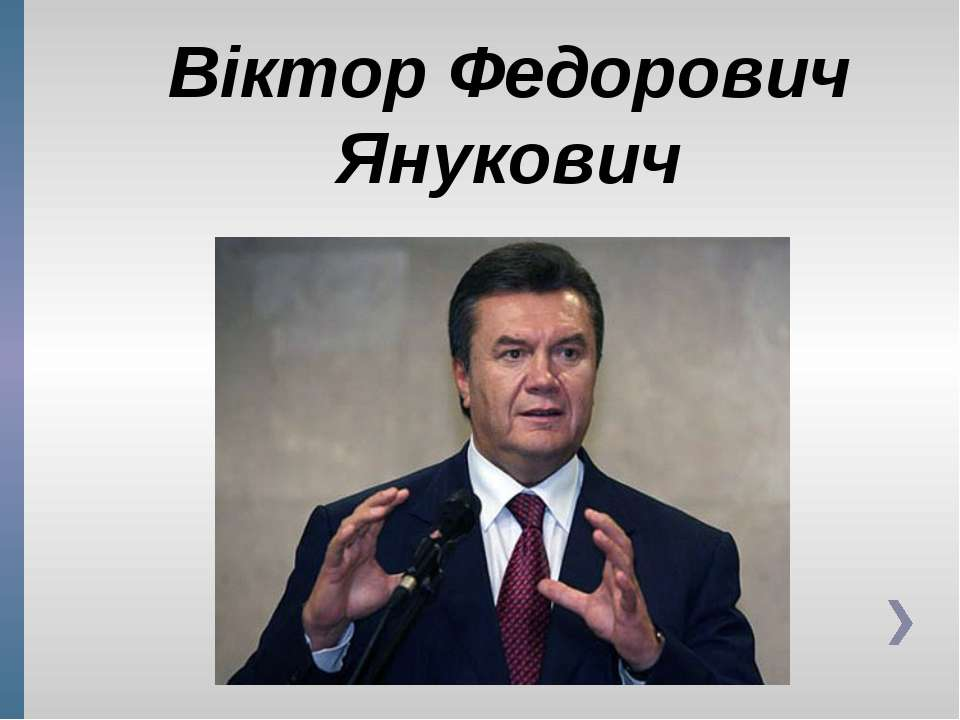 Віктор Федорович Янукович