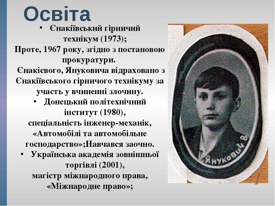 Освіта Єнакіївський гірничий технікум(1973); Проте,1967 року, згідно з пост...
