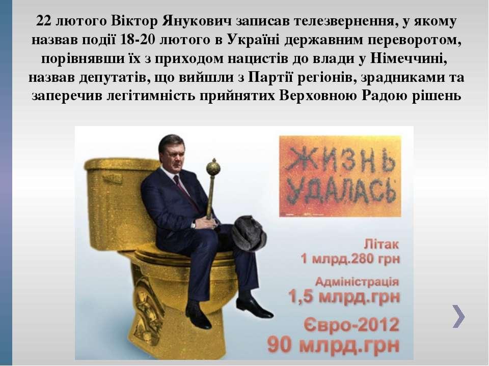 22 лютого Віктор Янукович записав телезвернення, у якому назвавподії 18-20 л...