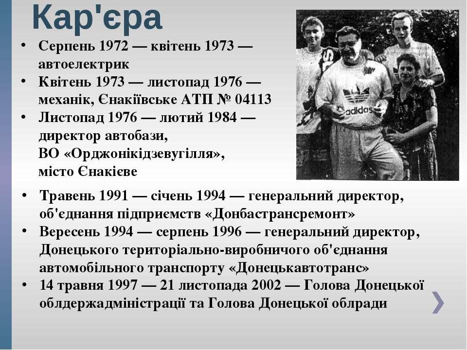 Кар'єра Серпень1972— квітень1973— автоелектрик Квітень1973— листопад19...