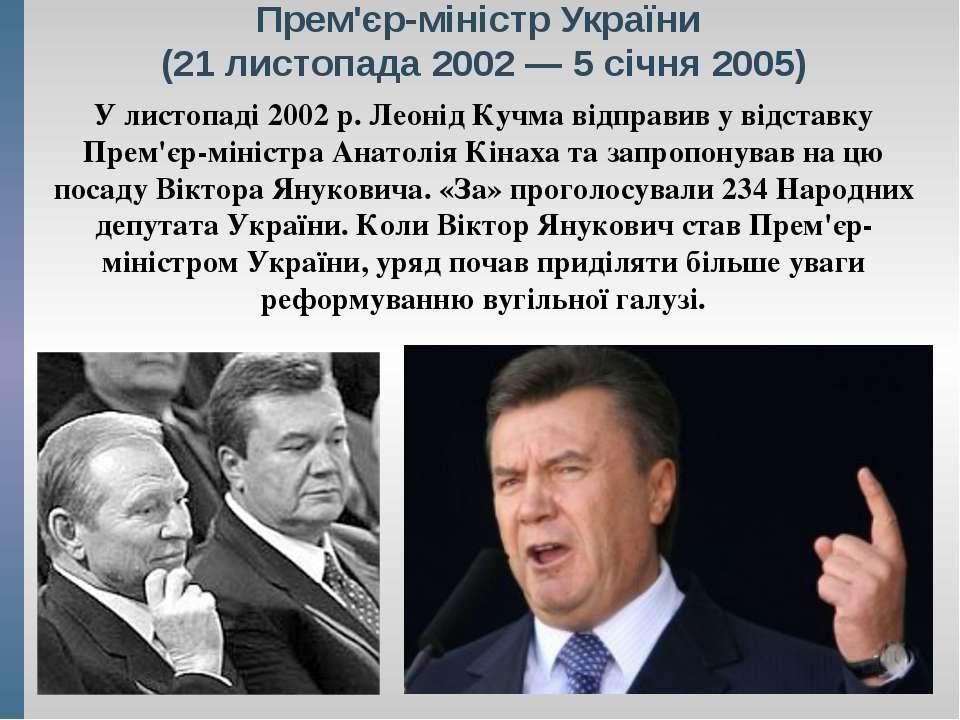 Прем'єр-міністр України (21 листопада 2002— 5 січня 2005) У листопаді 2002р...