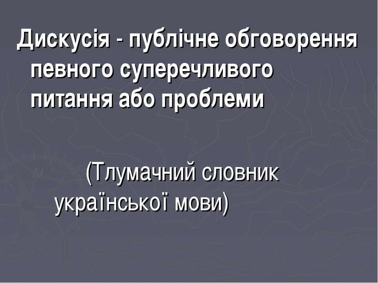 Дискусія - публічне обговорення певного суперечливого питання або проблеми (Т...