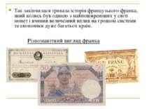 Так закінчилася тривала історія французького франка, який колись був однією з...