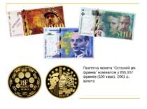 """Пам'ятна монета """"Останній рік франка"""" номіналом у 655,957 франків (100 євро),..."""