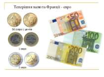 Теперішня валюта Франції - євро 2 євро 50 (євро-) центів 1 євро