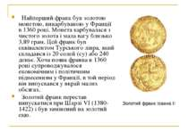 Найперший франк був золотою монетою, викарбуваною у Франції в 1360 році. Моне...