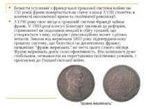 Безвісти усунений з французької грошової системи майже на 150 років франк пов...