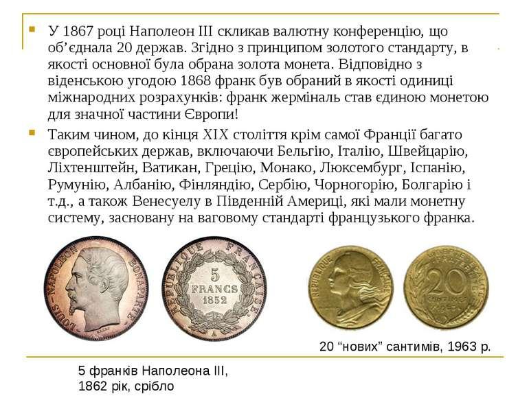 У 1867 році Наполеон III скликав валютну конференцію, що об'єднала 20 держав....